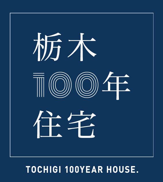 栃木100年住宅
